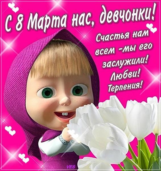 В статус с 8 марта поздравления