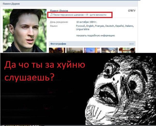 Павел Дуров - Дитя вечности. - Unknown Lady.