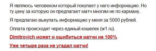 Димитровича договорное матчи от
