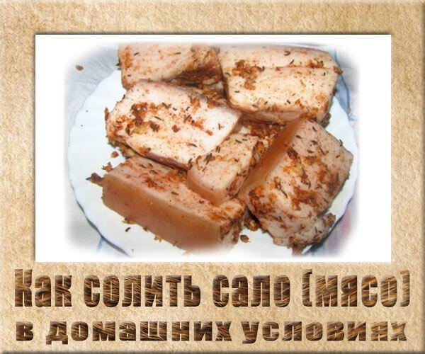 Как засолить сало с мясом в домашних условиях вкусно