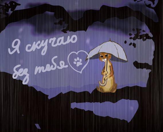 и я без тебя скучаю:
