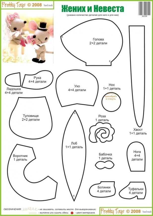Вязаные мягкие игрушки своими руками выкройки