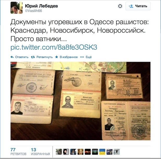 Первая успешная засада украинского спецназа: 18 мая 2014-го 8-й полк захватил первый российский ПЗРК - Цензор.НЕТ 1732