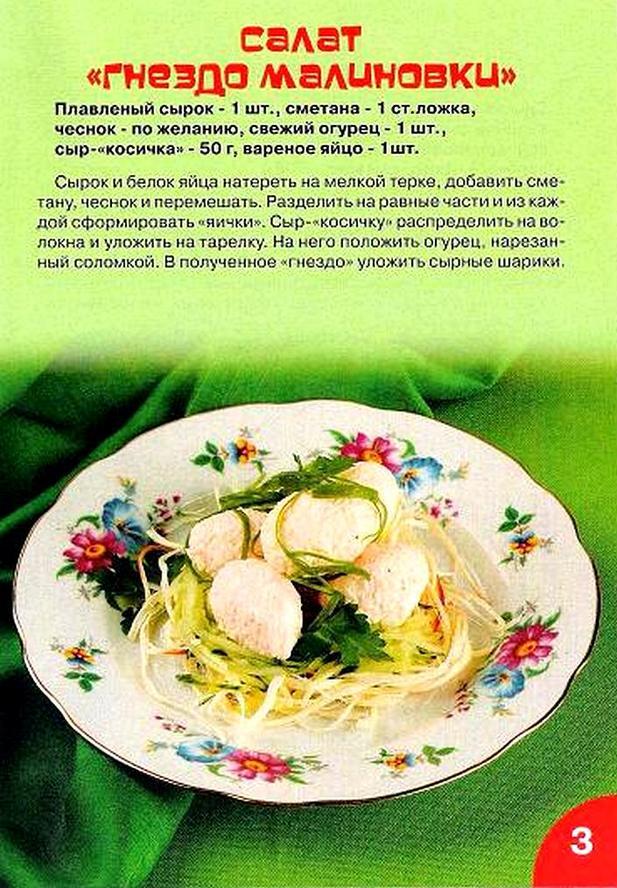 рецепты приготовления блюд с таблицей калорийности