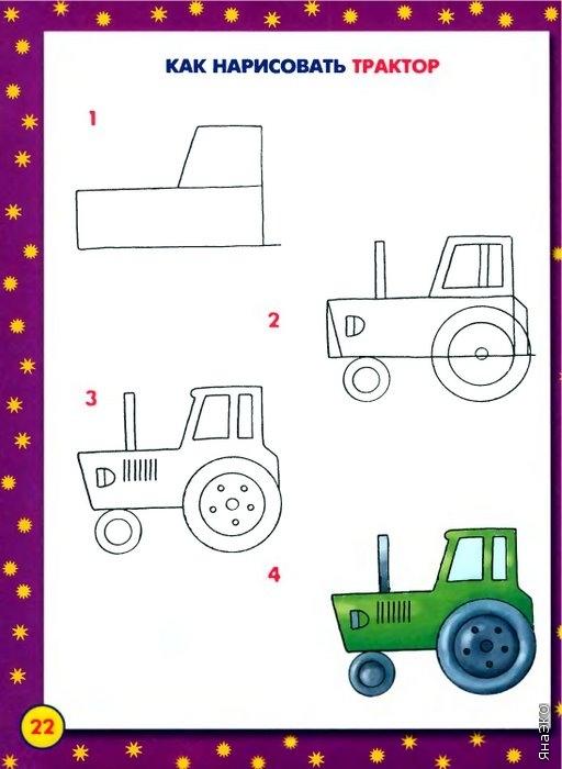 Как поэтапно нарисовать трактор карандашом поэтапно