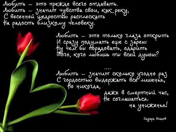 Стихотворные поздравления о любви