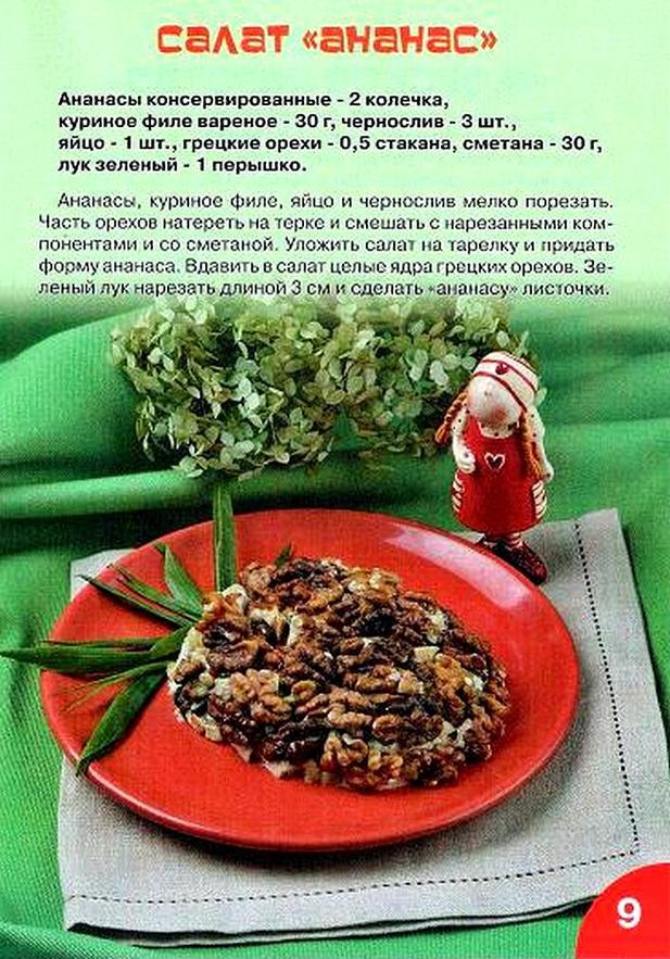 Полезные рецепты детей фото
