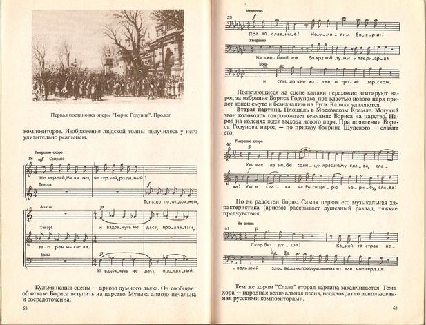Гдз По Музыкальной Литературе 2 Год Обучения Островская