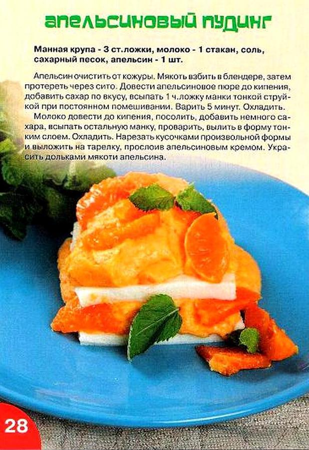 Рецепты вкусных блюд с фото и приготовление