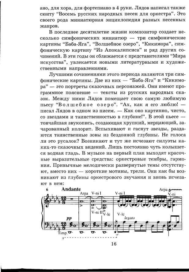 гдз по музыкальной литературе 2 год обучения
