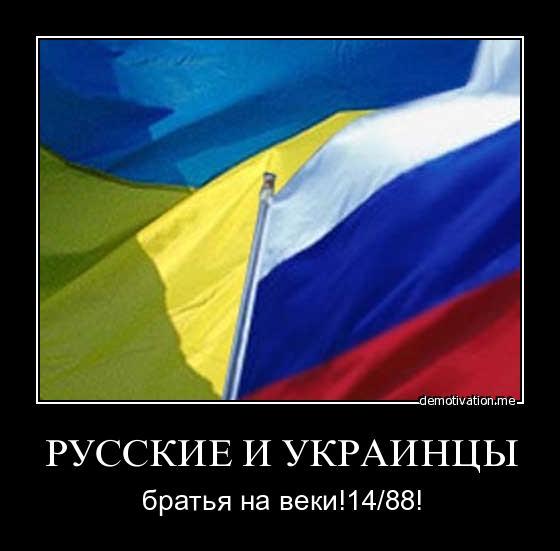 и украинец картинки русский