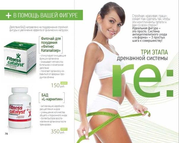 Как похудеть с бадами сибирского здоровья