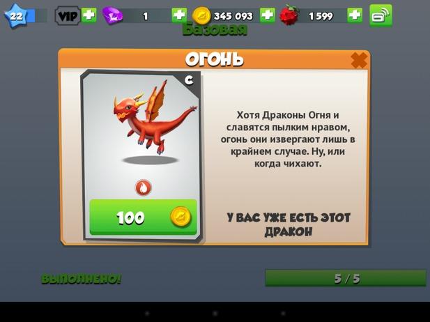 Дракономания как сделать дракона подсолнуха