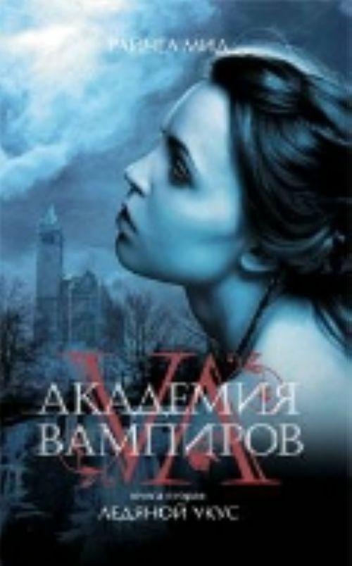 Чикагские Вампиры 5 Книга