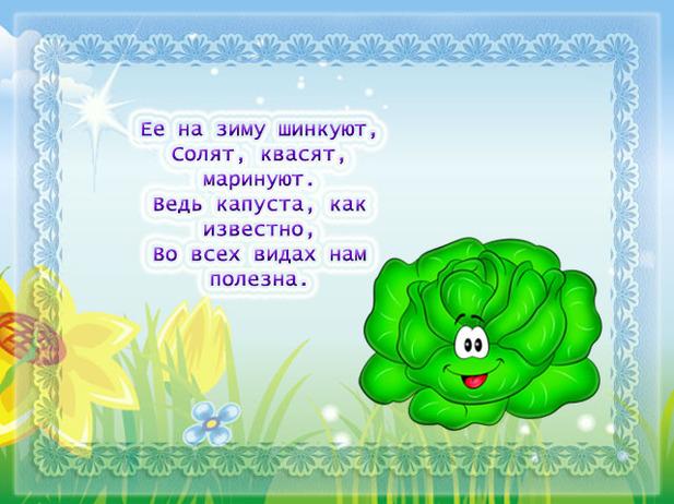 Стих к подарку овощи