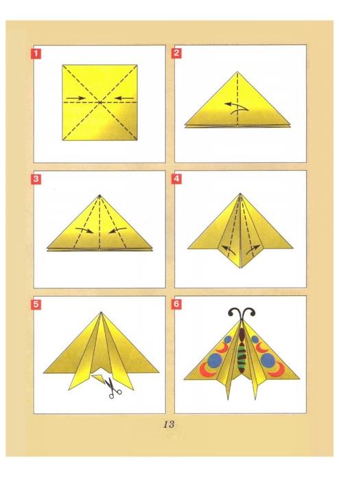 оригами бабочка схема для детей 4-5 лет