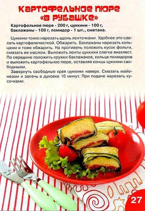 Полезные блюда для детей рецепты истории сказки