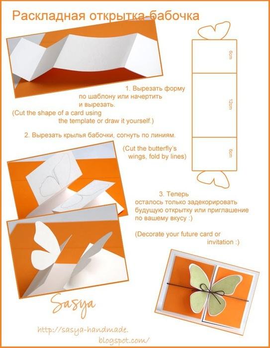 Как сделать открытки своими руками пошагово