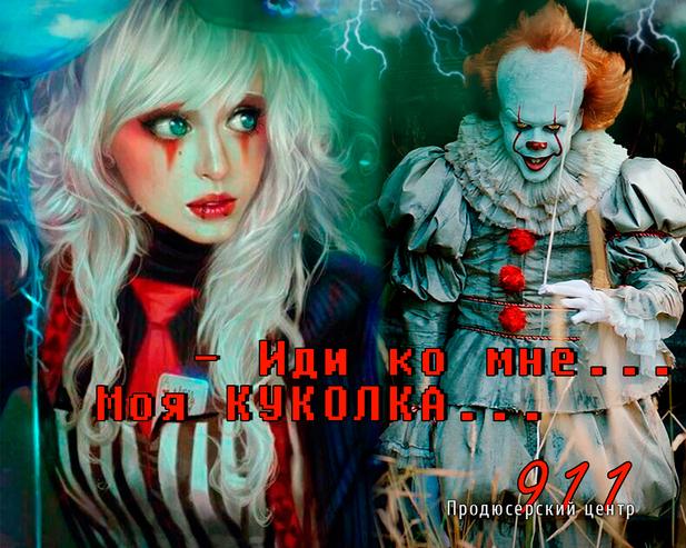 Пеннивайз и кукла Карабаса