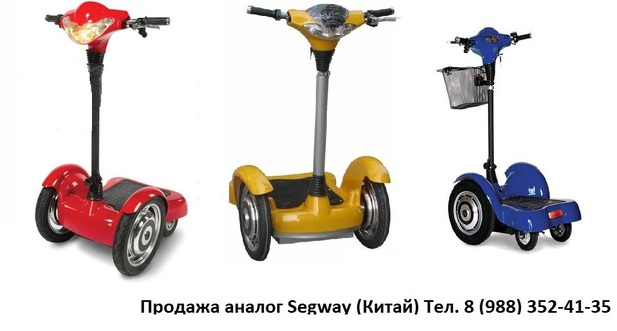 Продам электроскутеры аналог Segway (сигвей) новинка !