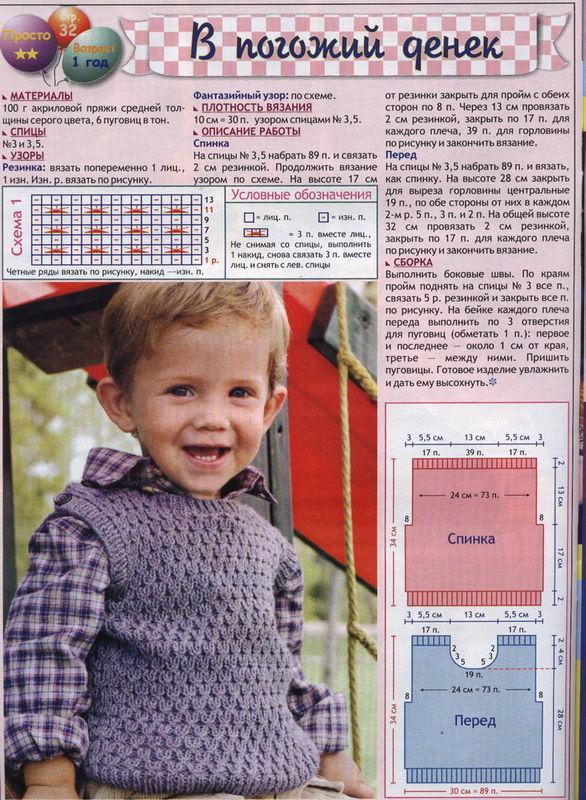Схема вязания безрукавки для мальчика 3 года 6
