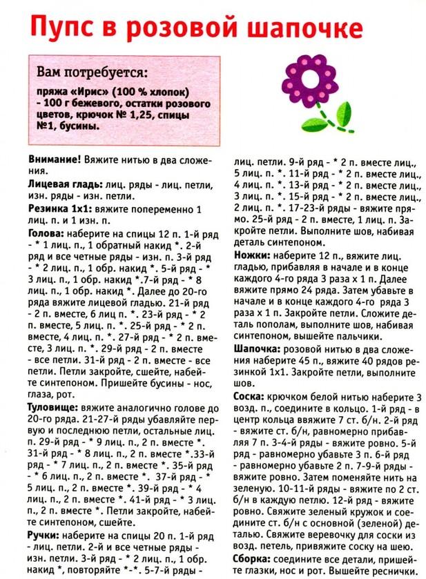 Вязание для пупсов с описанием и 592