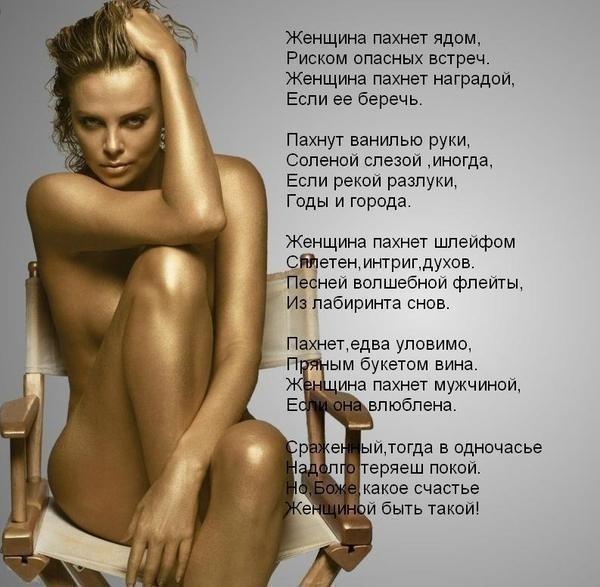 kakaya-seksualnaya-zhenshina