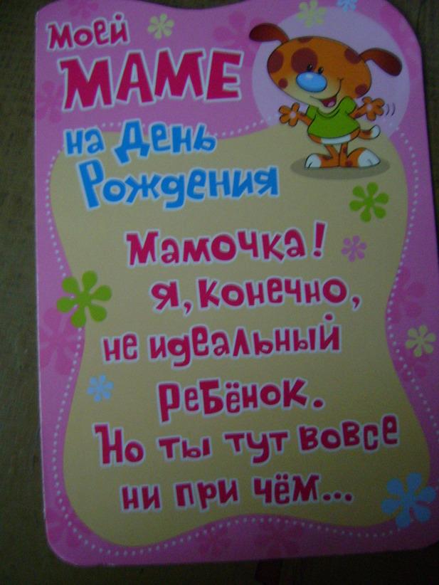 Короткое поздравление маме на др
