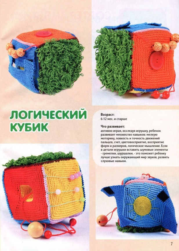 Развивающие кубики для детей до года
