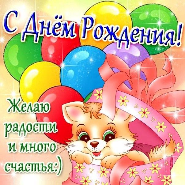 Поздравление детское с днем рождения короткое
