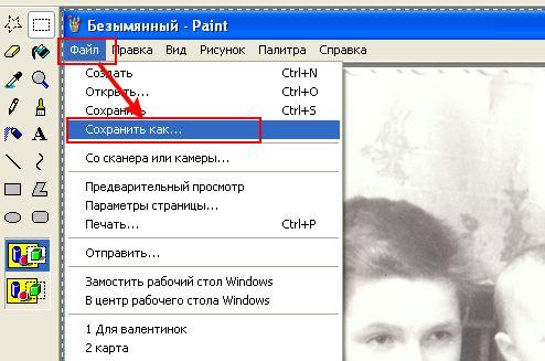 Как вынуть картинку из ворда те сделать файлом jpg - Наша детвора