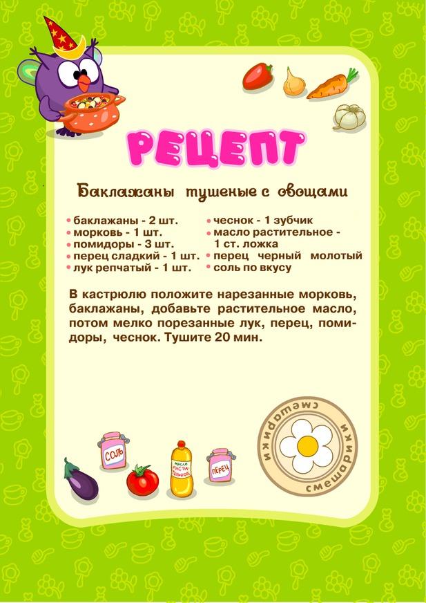 Рецепты для детей от 1 года до 5 лет