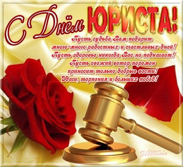 Поздравления юристам открытки