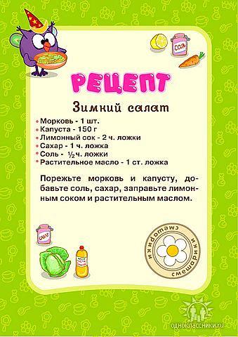 Рецепты детского сада с фото